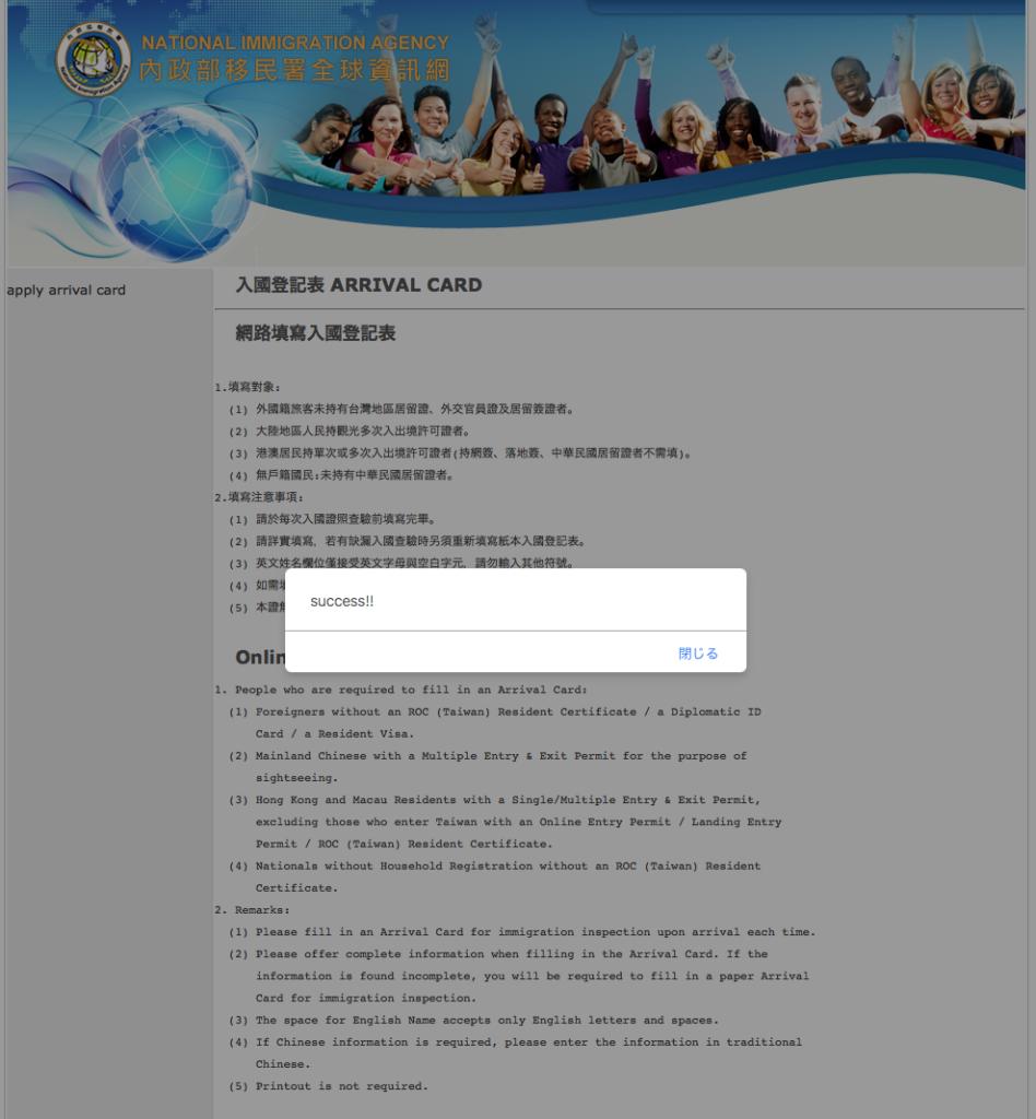 台湾イミグレーション申請成功画面