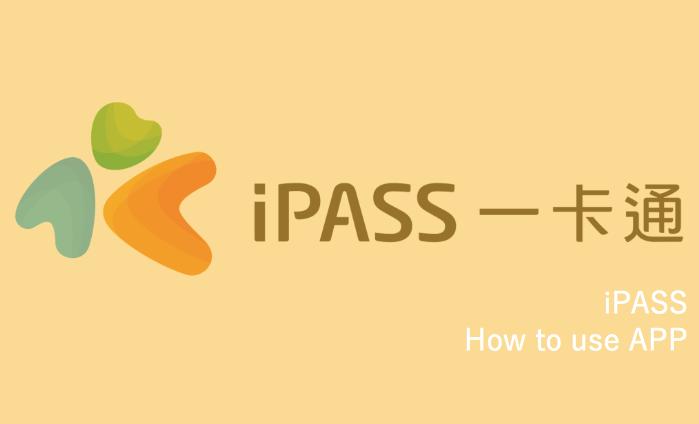 ipassのアイキャッチ画像