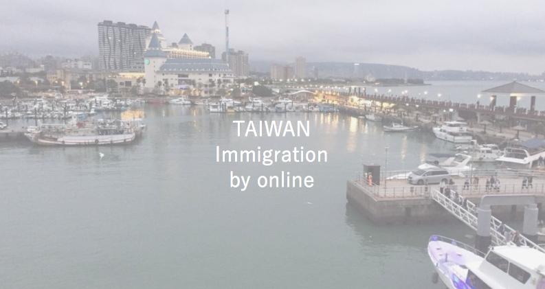 台湾オンラインイミグレーションのアイキャッチ画像