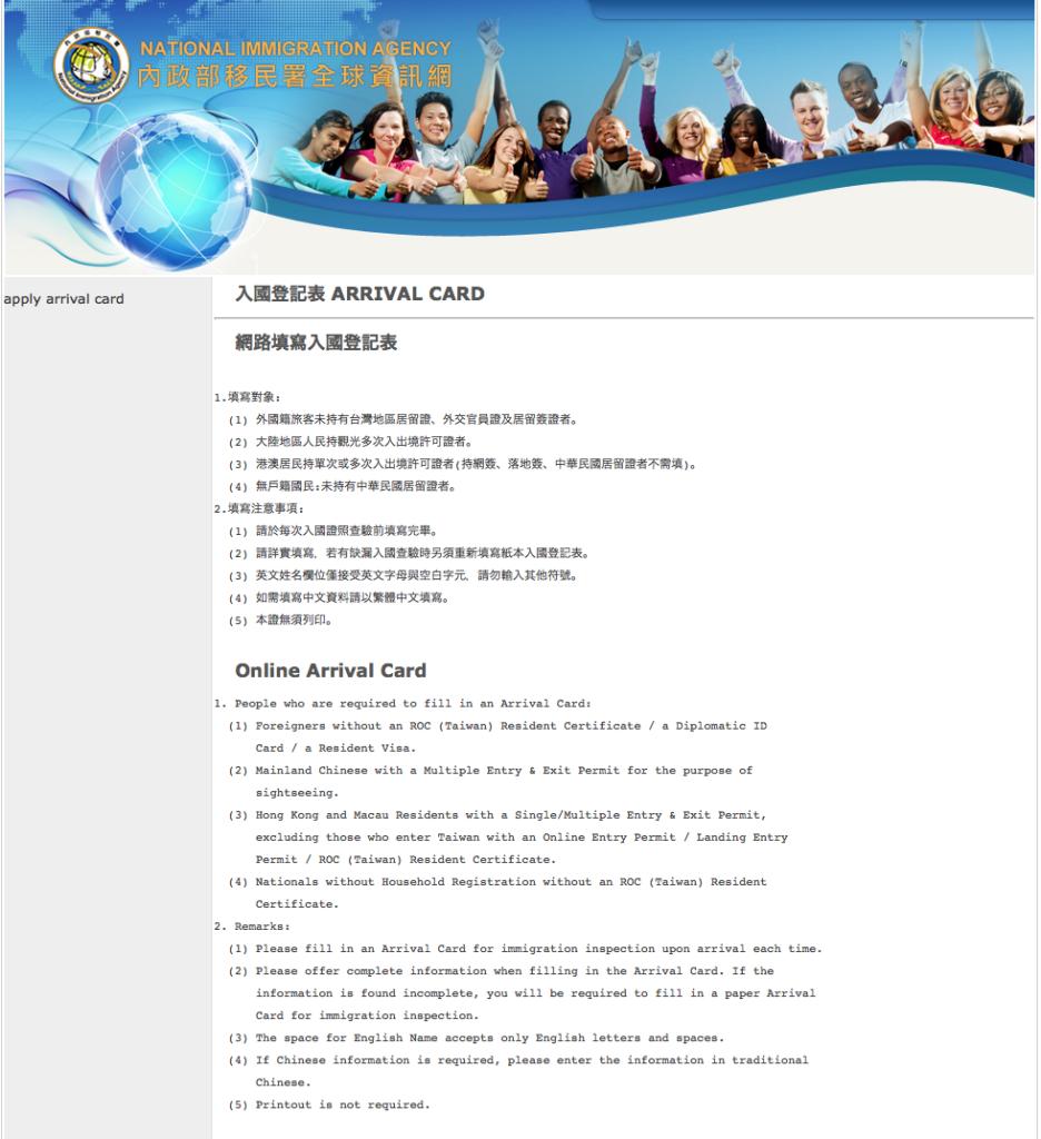 台湾イミグレーション申請トップ画面2
