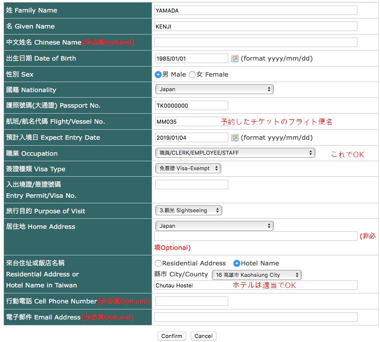 台湾イミグレーション申請入力例