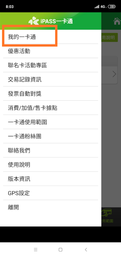 ipassアプリのメニュー画面