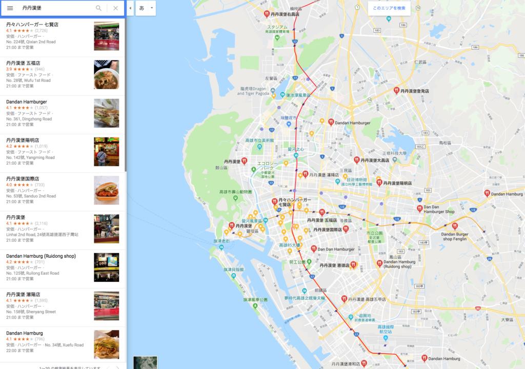 高雄丹丹漢堡丹々ハンバーガー店舗一覧