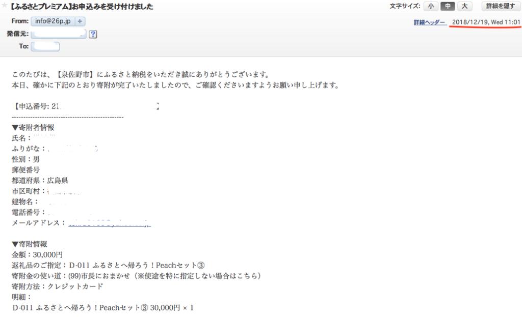 泉佐野市ふるさと納税ピーチ申し込み完了メール