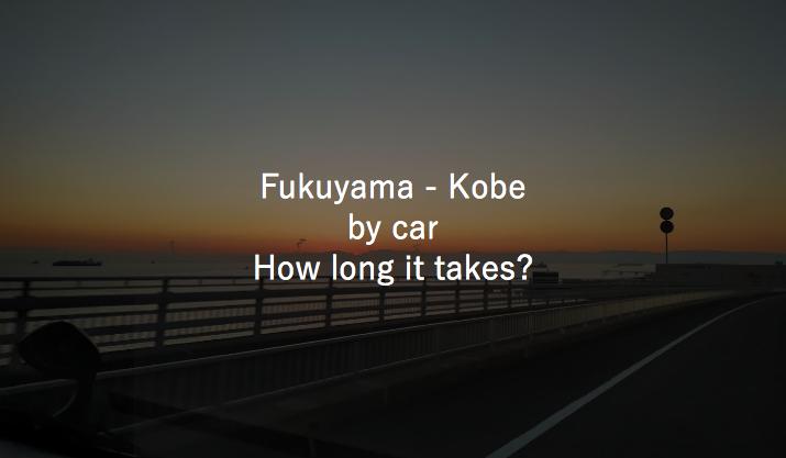 福山神戸車アイキャッチ画像