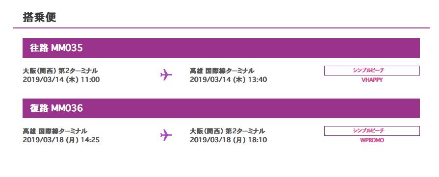 ピーチポイントで予約した航空券内容