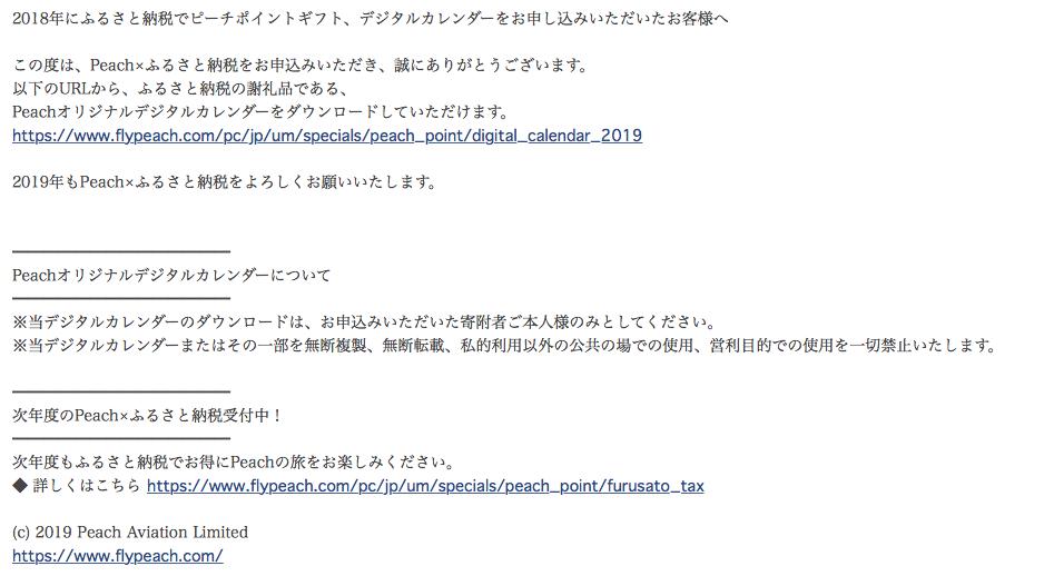 泉佐野市ふるさと納税ピーチカレンダーのメール内容