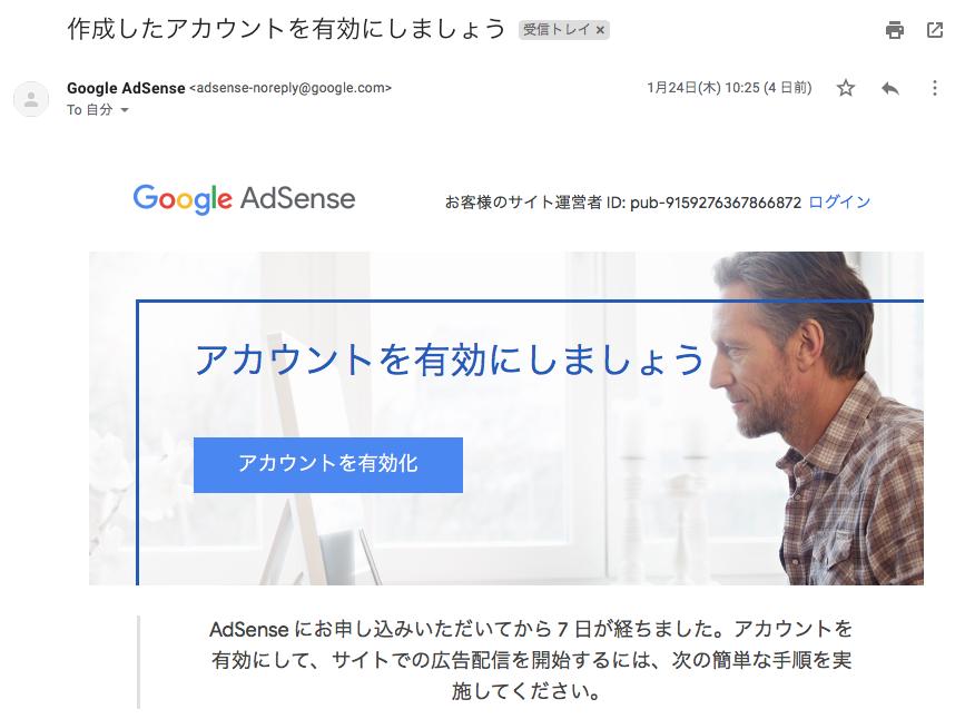 google adsense からよく分からない7日経過のメール