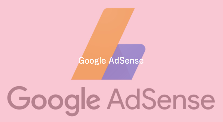 google adsense アイキャッチ画像