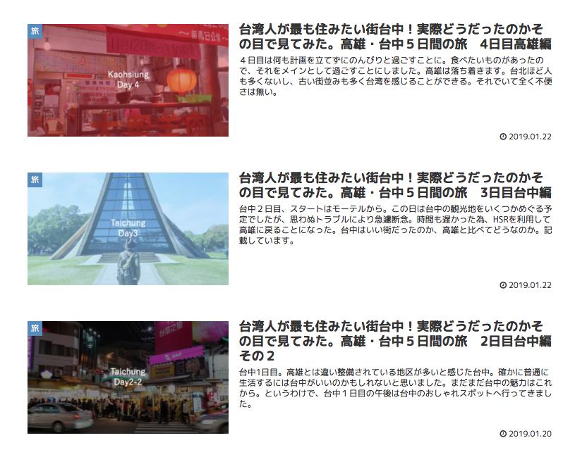 てきとーるのブログの紹介画像