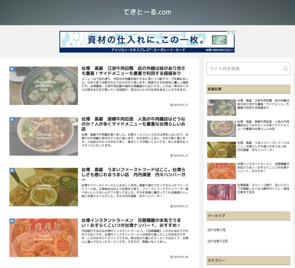 てきとーるのブログの紹介画像トップ画像