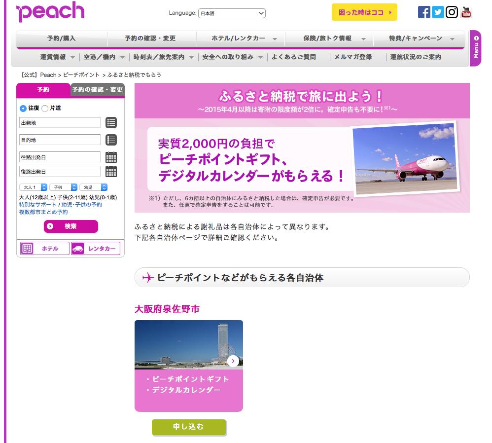 泉佐野市ふるさと納税ピーチの受付画面