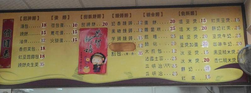 興隆居伝統早点美食のメニュー表