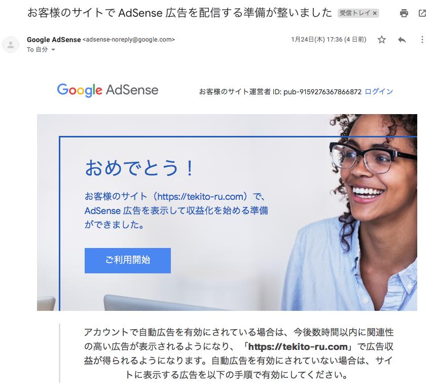 google adsense 合格画像
