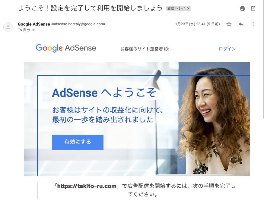 google adsense 申し込み完了メール