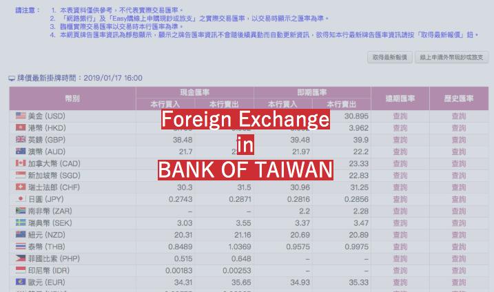 台湾銀行両替アイキャッチ画像