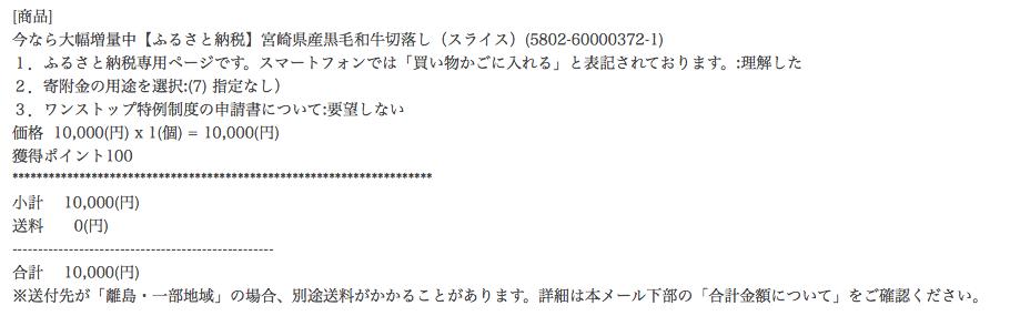 ふるさと納税宮崎県都農町の牛肉セット申し込み完了メール