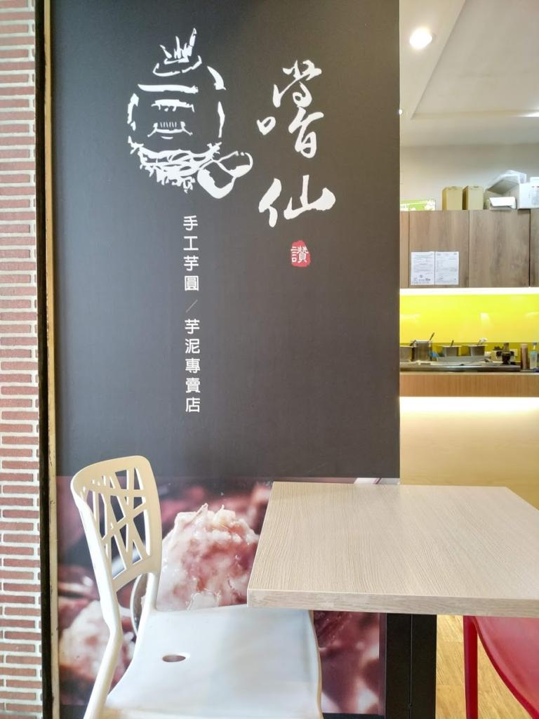 嚐仙手工芋円専売店店内の様子