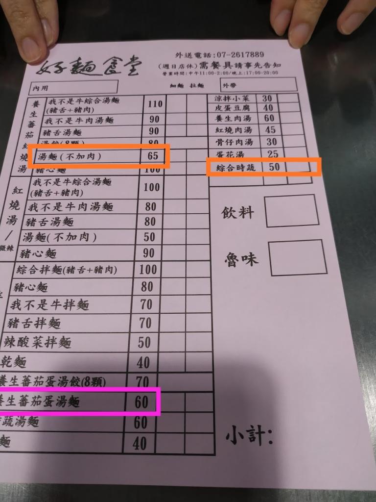 高雄好面食堂メニュー表と注文した品
