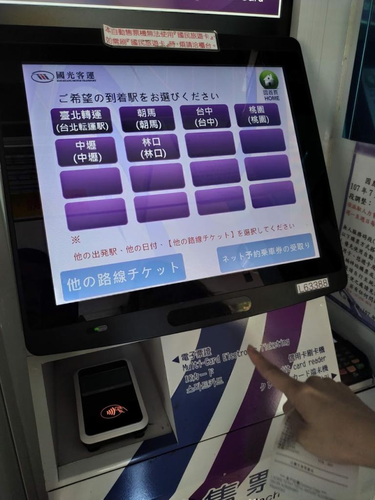 国光客運中正站チケット注文方法行き先選択画面