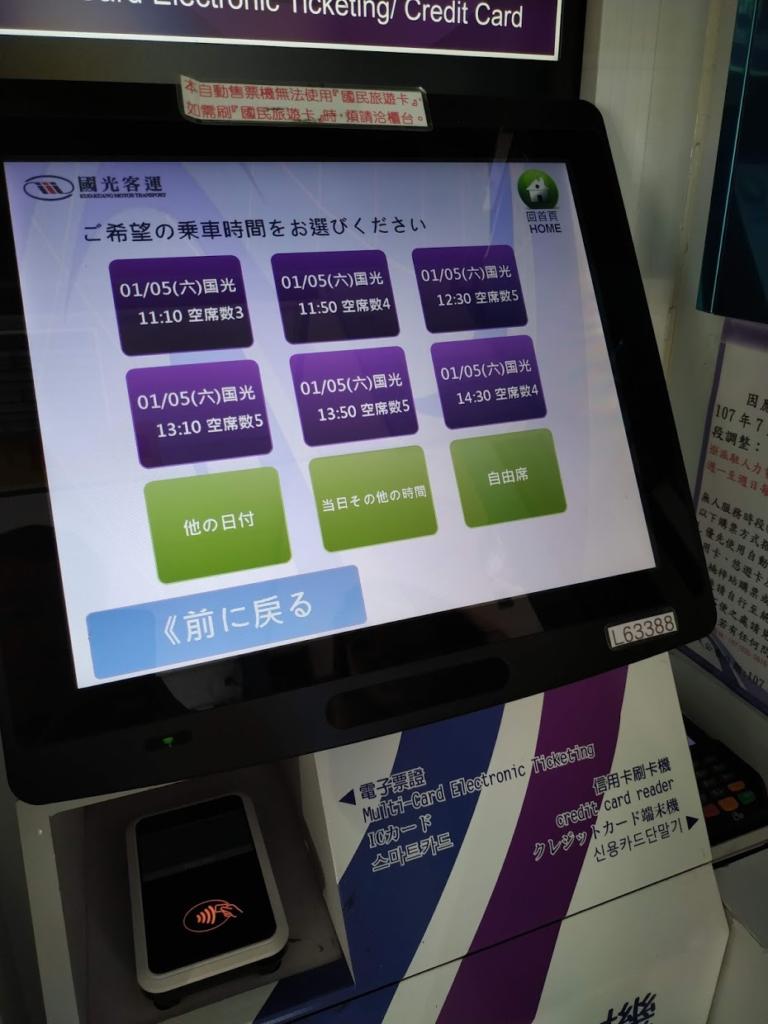 国光客運中正站チケット日付と時間