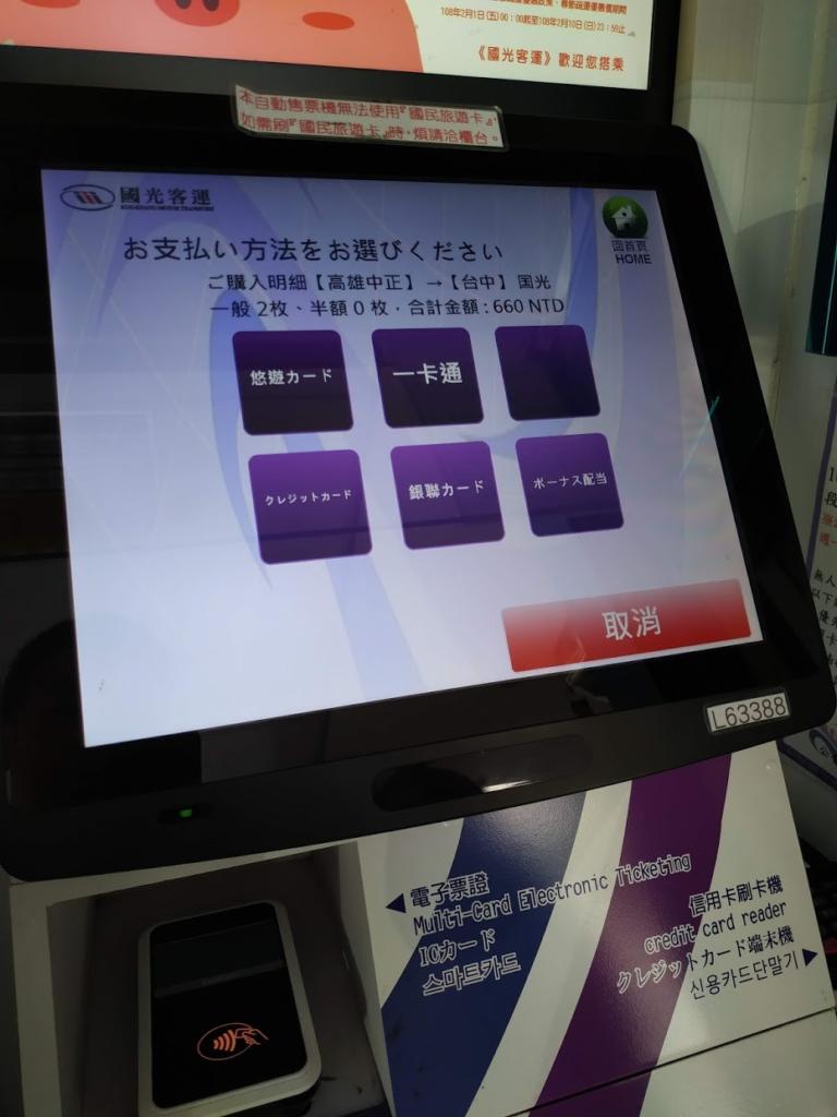 国光客運中正站チケット注文方法多数の支払い方法