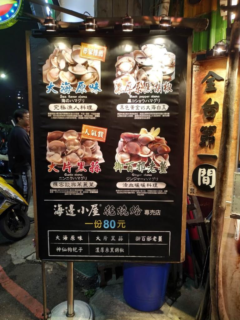 逢甲夜市でのハマグリとエビのお店