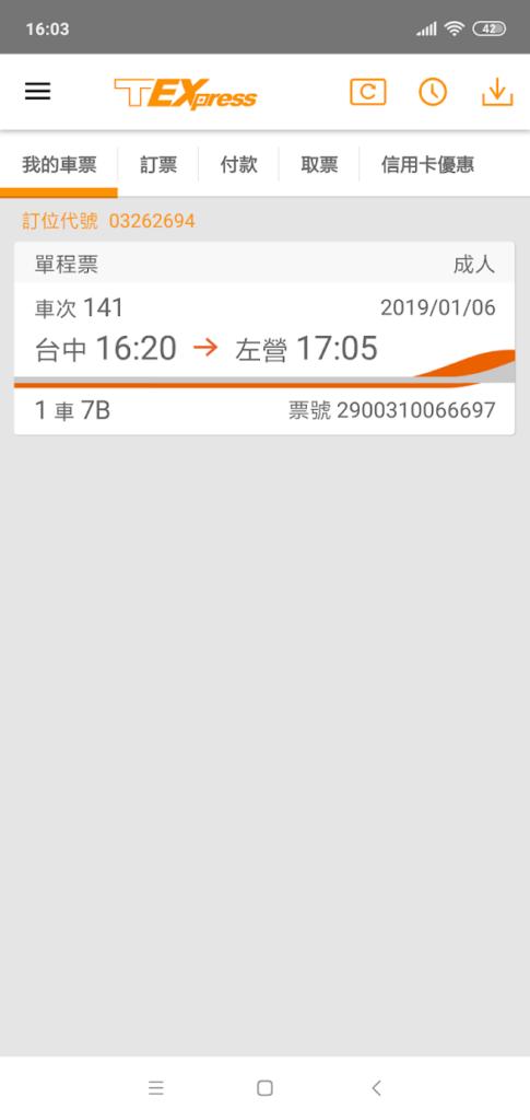 台湾HSRの便利なアプリ