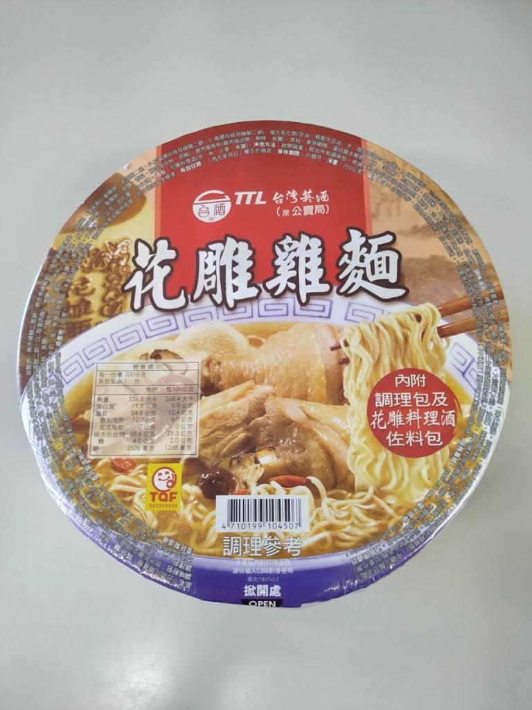 花雕鶏麺内容物紹介外観