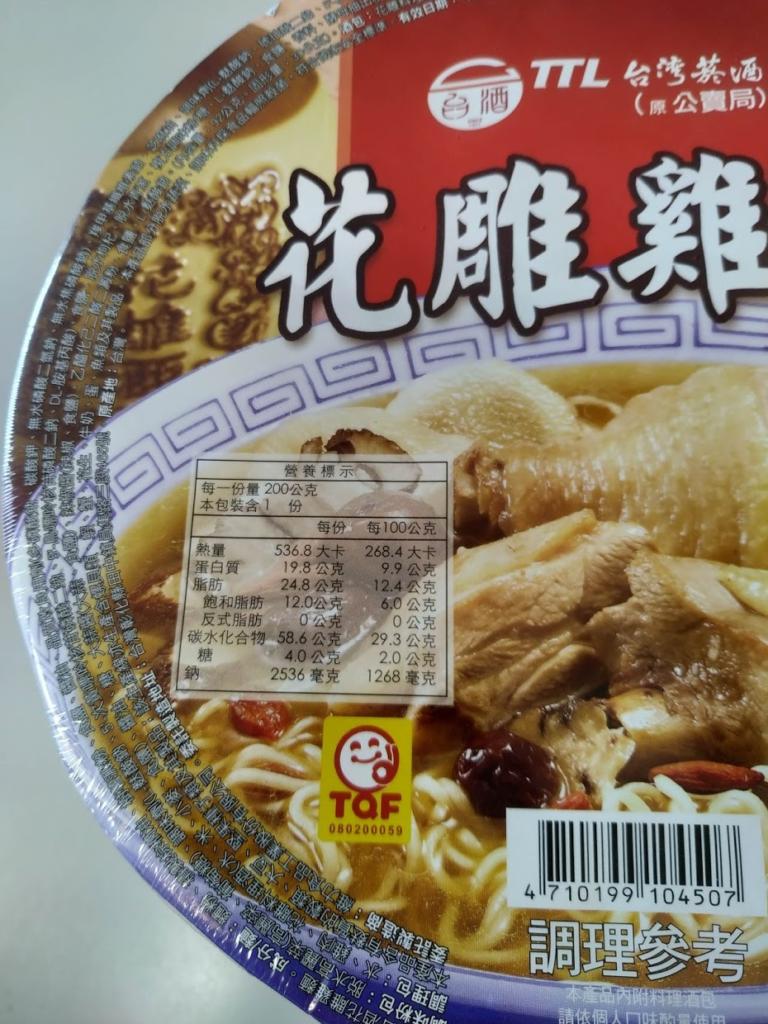 花雕鶏麺カロリー表示