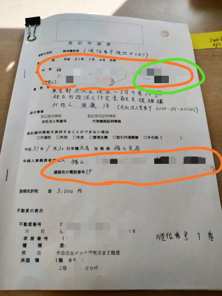 抵当権抹消手続き書類、実際記入した書類