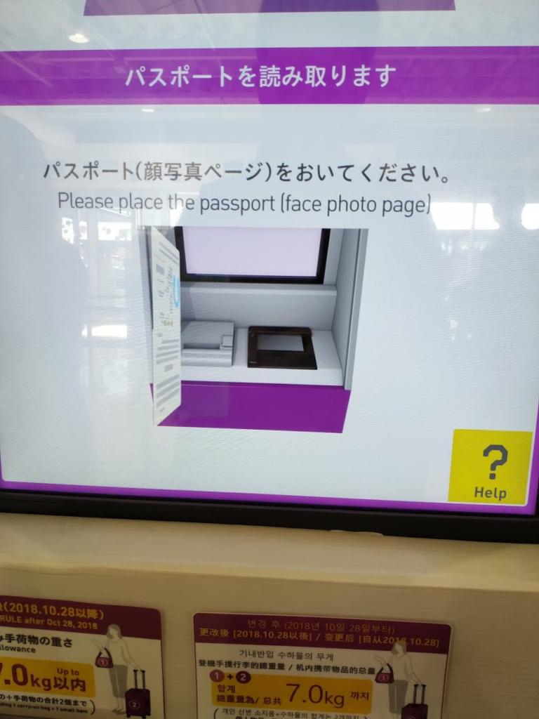 ピーチ航空無人チェックインQRコード
