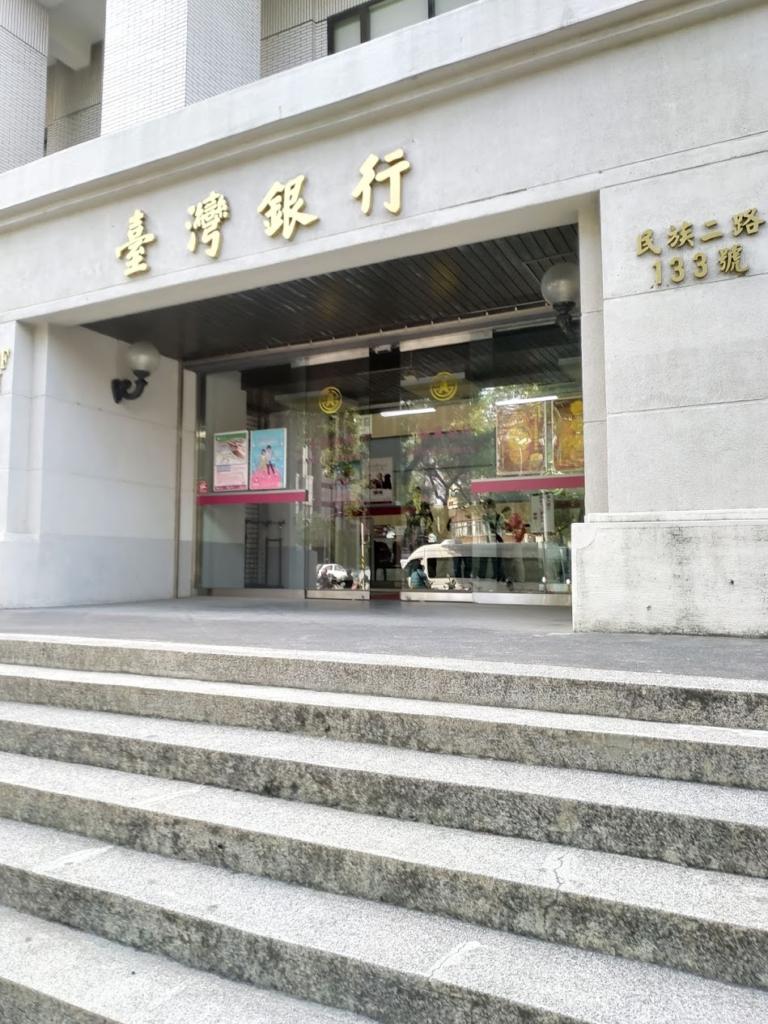 台湾銀行外観ズーム