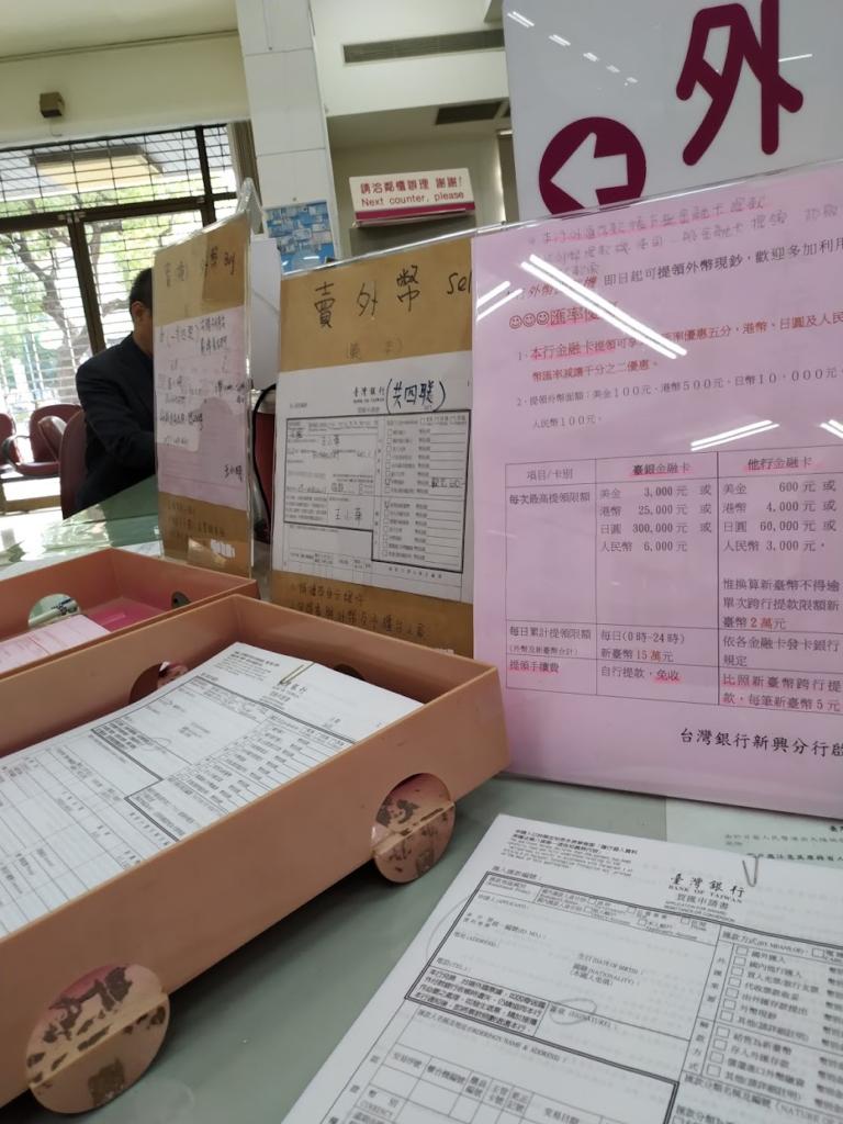 台湾銀行 両替受付の各種用紙