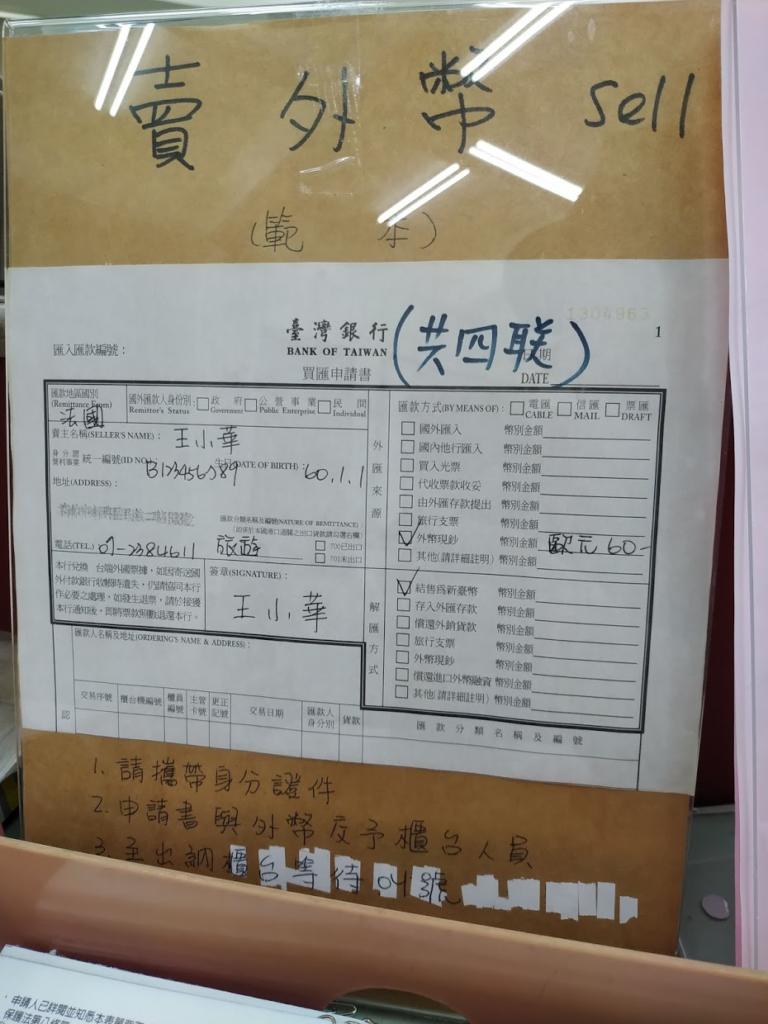 台湾銀行、両替受付用紙の記入方法