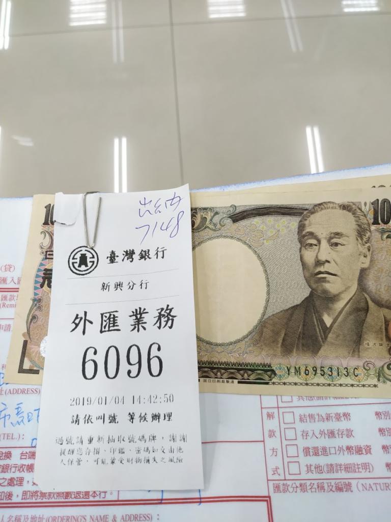 台湾銀行これから両替を行なう前の資料と順番待ち番号