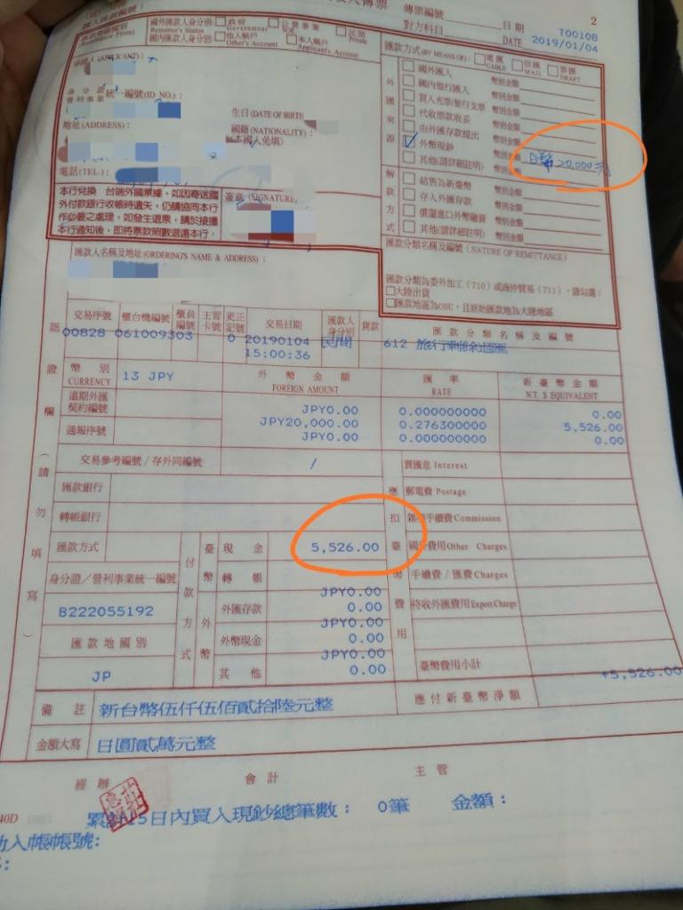 台湾銀行為替両替、日本円から台湾ドル