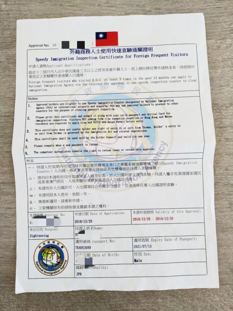 台湾常客証1年間有効