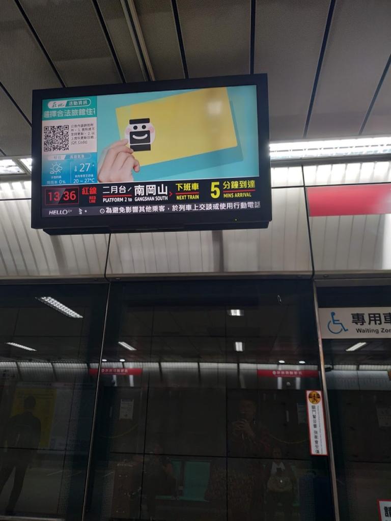 高雄空港MRT乗り場
