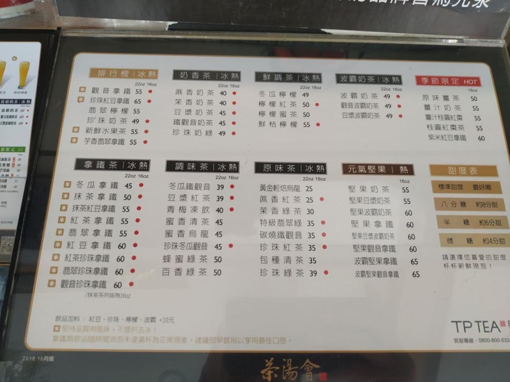 高雄茶湯會のメニュー表