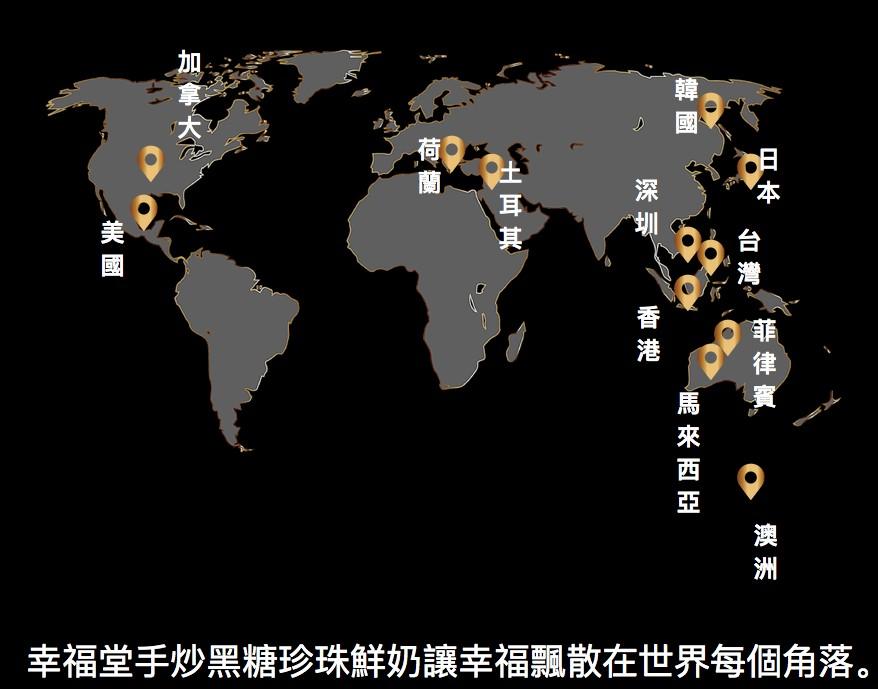 台湾幸福堂世界の店舗