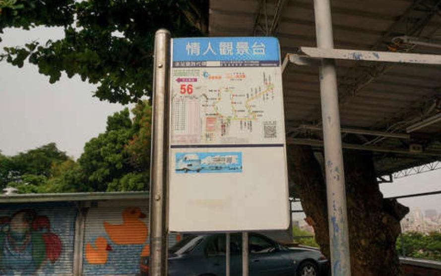 寿山情人観景台バス停