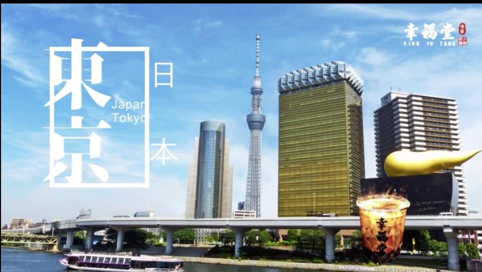 台湾幸福堂、東京にもある!