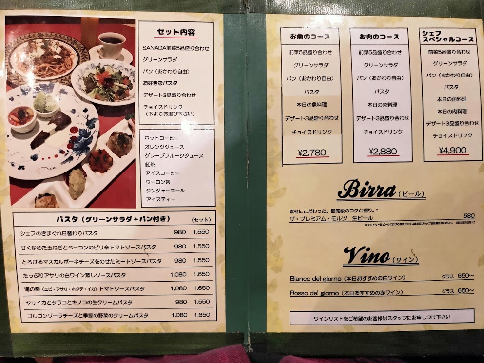 リストランテ真田メニュー表