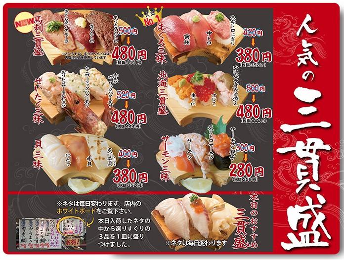 回転寿司北海道三貫盛メニュー表