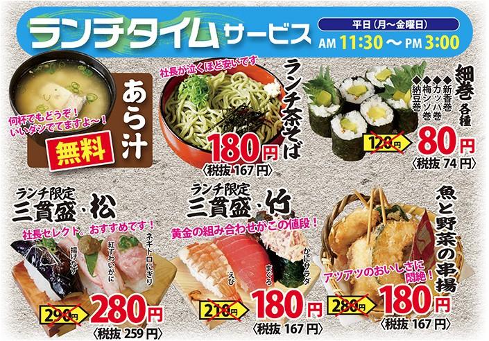 回転寿司北海道ランチタイムサービスメニュー表