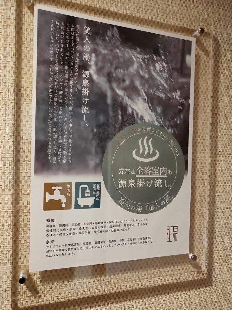 湯村温泉寿荘の厳選かけ流し説明