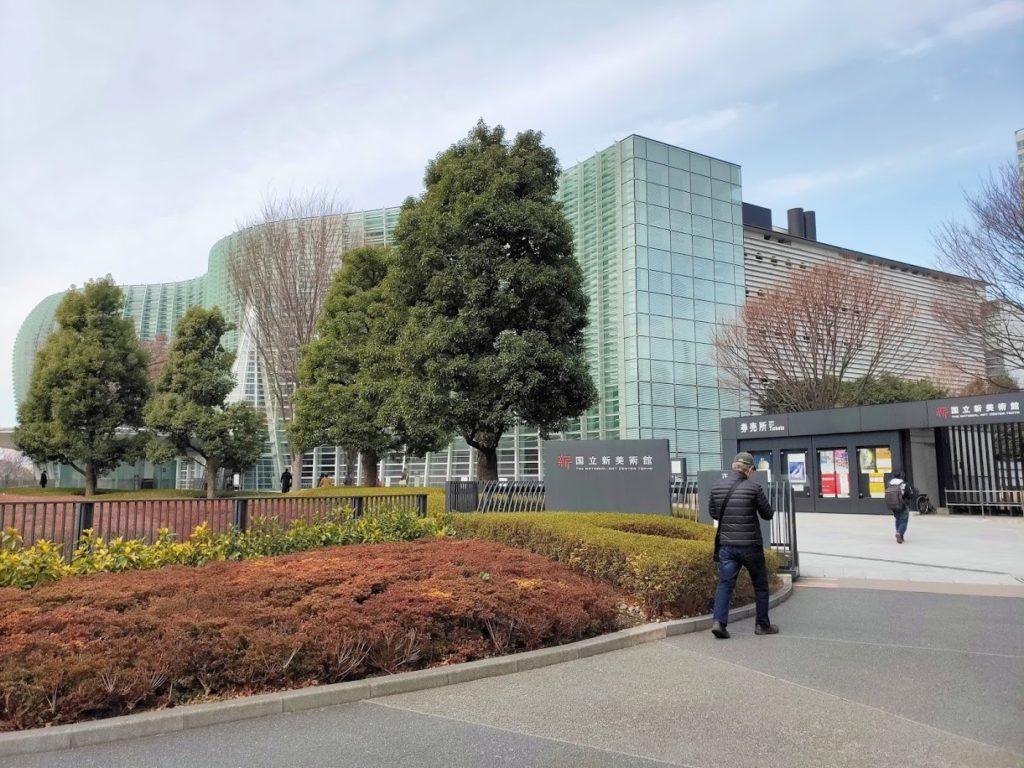国立新美術館の外観
