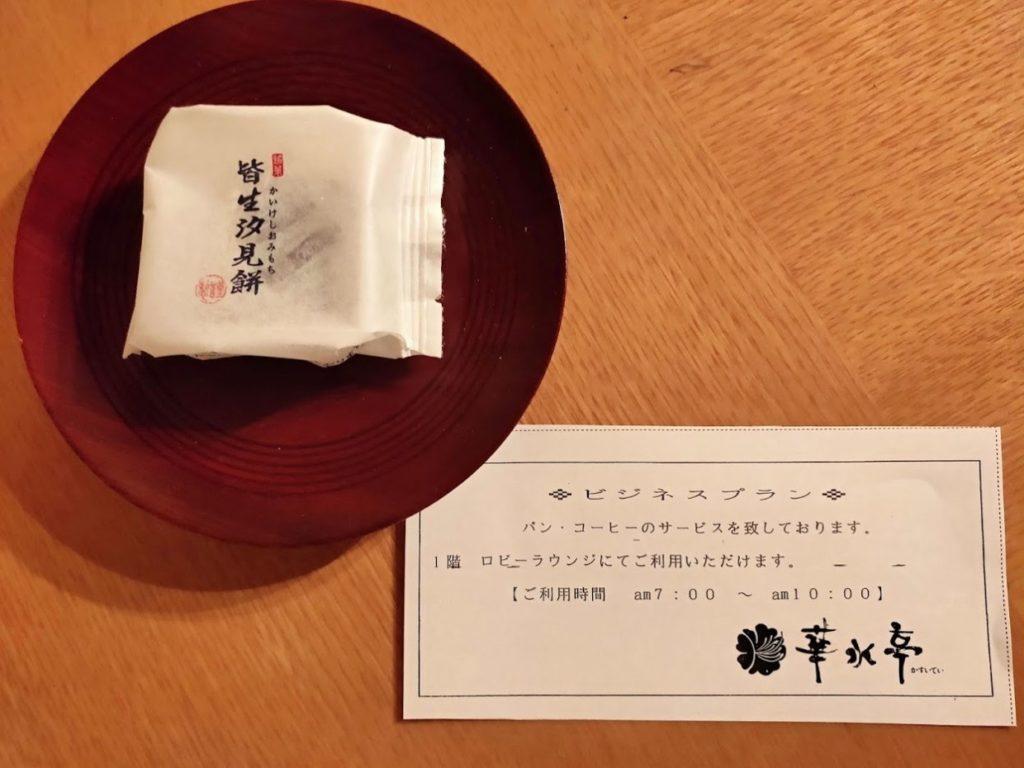 華水亭の部屋のお菓子と朝食チケット