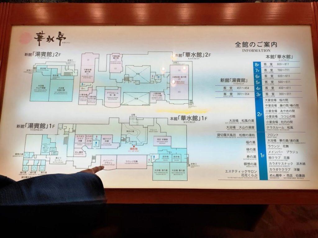 華水亭の館内マップ